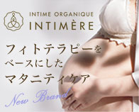 INTIMERE by intime organiqueデビュー