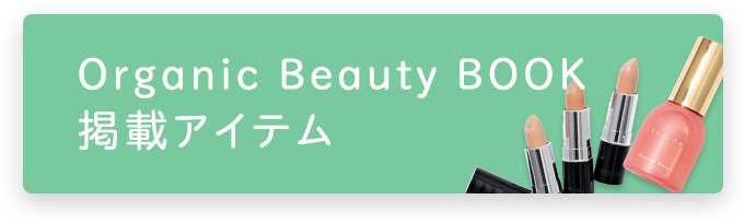 Organic Beauty BOOK 掲載アイテム