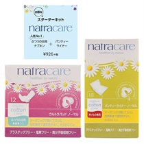 【natracare】スターターキット