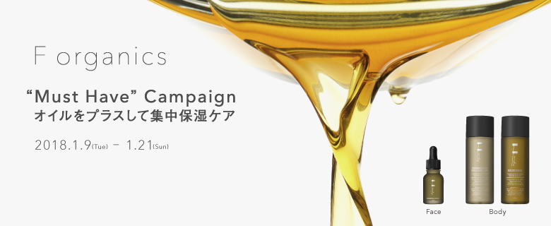 F organics Must Have Campaign