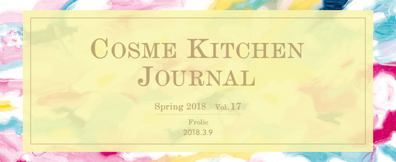 COSME KITCHEN JOURNAL vol.17