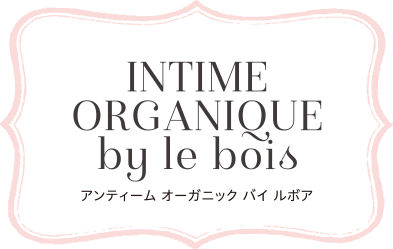 INTIME ORGANIQUE by le bois アンティーム オーガニック バイ ルボア