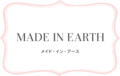 MADE IN EARTH メイド・イン・アース