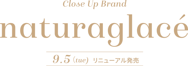 Close Up Brand naturaglacé 9.5(tue)リニューアル発売