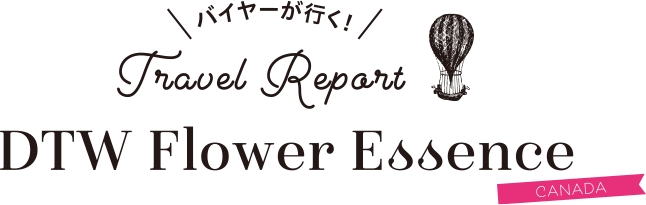 バイヤーが行く! Travel Report DTW Flower Essence Canada