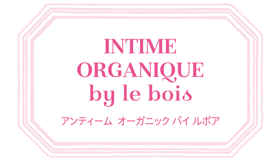 INTIME ORGANIQUE by le bois アンティームオーガニックバイルボア