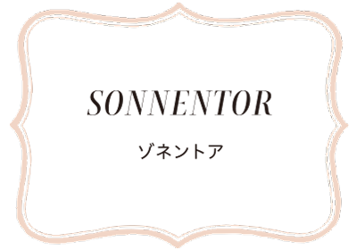 SONNENTOR ゾネントア