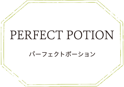 PERFECT POTION パーフェクトポーション